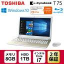【即納】東芝 ノートパソコン ダイナブック dynabook T75/E 15.6型 PT75...