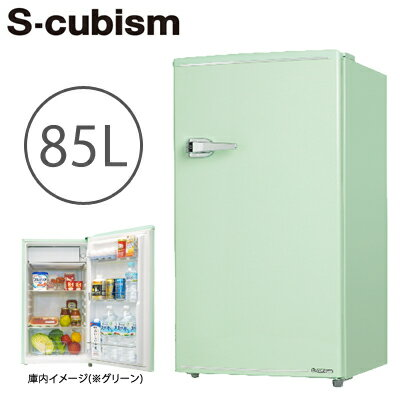 S-cubism(エスキュービズム)『1ドアレトロ冷蔵庫85L(WRD-1085)』