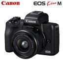 【即納】Canon キヤノン ミラーレス一眼カメラ EOS Kiss M EF-M15-45 IS STM レンズキット EOSKissM-1545LK-BK ブラック【送料無料】【KK9N0D18P】