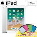【今ならケースプレゼント!】Apple iPad 9.7インチ Ret...