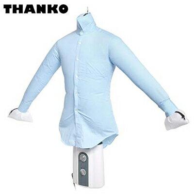 THANKO(サンコー)『シワを伸ばす乾燥機アイロンいら~ず(NRSHDRAB)』