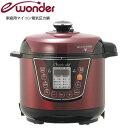【キャッシュレス5%還元店】ワンダーシェフ ewonder 家庭用マイコン 電気圧力鍋 3L OED