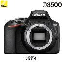 ニコン デジタル一眼レフカメラ D3500 ボディ D3500-BODY【送料無料】【KK9N0D18P】