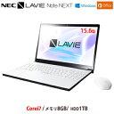 NEC ノートパソコン 15.6型 フルHD Corei7 メモリ8GB HDD1TB LAVIE Note NEXT NX750/LA PC-NX750LAW プラチナホワイト 2018年秋冬モデル【送料無料】【KK9N0D18P】