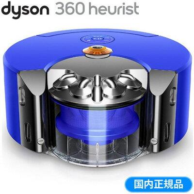 ダイソン 360 ヒューリスト Dyson 360 Heurist RB02 掃除機 ロボット掃除機 RB02BN ブルー/ニッケル【送料無料】【KK9N0D18P】