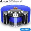ダイソン 360 ヒューリスト Dyson 360 Heur