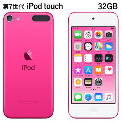 ポータブルオーディオプレーヤー, デジタルオーディオプレーヤー 5 7 iPod touch MVHR2JA 32GB MVHR2JA Apple KK9N0D18P