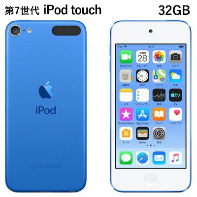 ポータブルオーディオプレーヤー, デジタルオーディオプレーヤー  7 iPod touch MVHU2JA 32GB MVHU2JA Apple KK9N0D18P