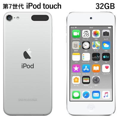ポータブルオーディオプレーヤー, デジタルオーディオプレーヤー  7 iPod touch MVHV2JA 32GB MVHV2JA Apple KK9N0D18P