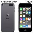 アップル 第7世代 iPod touch MVHW2J/A 32GB スペースグレイ MVHW2JA Apple アイポッド タッチ【送料無料】【KK9N0D18P】