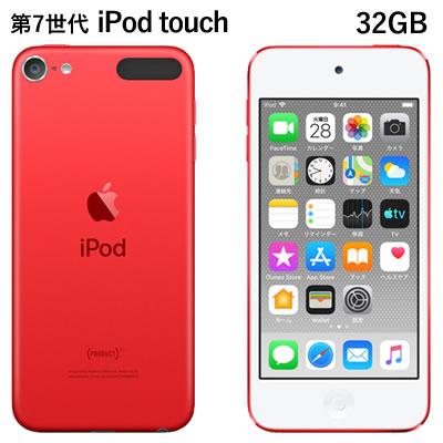 ポータブルオーディオプレーヤー, デジタルオーディオプレーヤー 5 7 iPod touch MVHX2JA 32GB MVHX2JA Apple KK9N0D18P