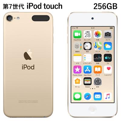 ポータブルオーディオプレーヤー, デジタルオーディオプレーヤー 5 7 iPod touch MVJ92JA 256GB MVJ92JA Apple KK9N0D18P