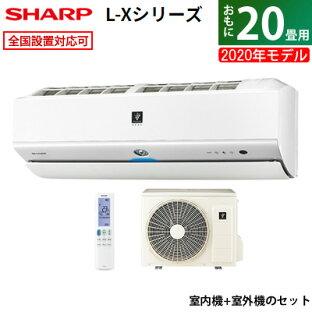 エアコン 20畳用 シャープ 6.3kW 200V L-Xシリーズ 2020年モデル AY-L63X2-W-SET ホワイト系 AY-L63X2-W + AU-L63X2Y【送料無料】【KK9N0D18P】の画像