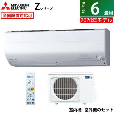 エアコン 6畳用 三菱電機 2.2kW 霧ヶ峰 Zシリーズ 2020年モデル MSZ-ZW2220-W-SET ピュアホワイト MSZ-ZW2220-W-IN + MUZ-ZW2220【送料無料】【KK9N0D18P】