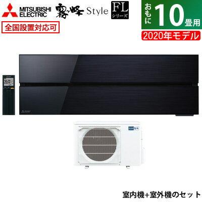 エアコン, ルームエアコン  10 2.8kW FL 2020 MSZ-FL2820-K-SET MSZ-FL2820-K-IN MUZ-FL2820KK9N0D18P