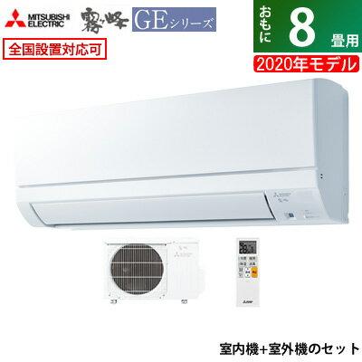 エアコン, ルームエアコン  8 2.5kW GE 2020 MSZ-GE2520-W-SET MSZ-GE2520-W-IN MUCZ-G2520KK9N0D18P