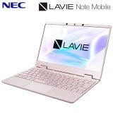 【キャッシュレス5%還元店】NEC ノートパソコン 12.5型 LAVIE Note Mobile NM550/RA PC-NM550RAG メタリックピンク intel Core i5 メモリ8GB SSD256GB 2020年春モデル【送料無料】【KK9N0D18P】