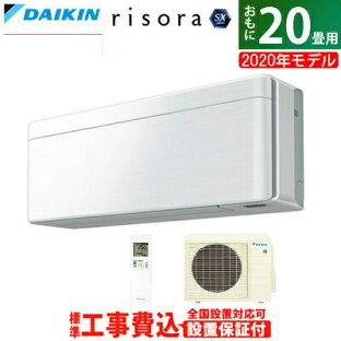 エアコン 20畳用 工事費込み ダイキン 6.3kW 200V risora リソラ SXシリーズ 2020年モデル S63XTSXP-F-SET ファブリックホワイト S63XTSXP-F-ko3【送料無料】【KK9N0D18P】の画像