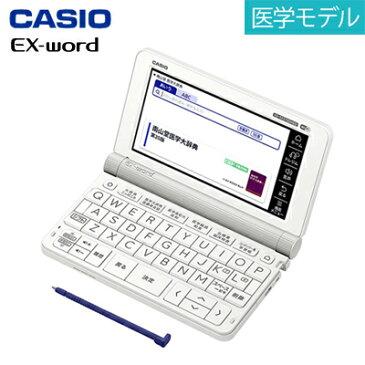 【キャッシュレス5%還元店】カシオ 電子辞書 エクスワード 医学モデル XD-SX5700MED【送料無料】【KK9N0D18P】