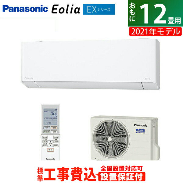エアコン, ルームエアコン  12 3.6kW EX 2021 CS-361DEX-W-SET CS-361DEX-W-ko2KK9N0D18P