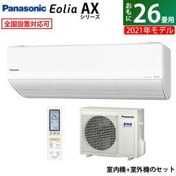 エアコン 26畳用 パナソニック 8.0kW 200V エオリア AXシリーズ 2021年モデル CS-801DAX2-W-SET クリスタルホワイト CS-801DAX2-W+CU-801DAX2【送料無料】【KK9N0D18P】