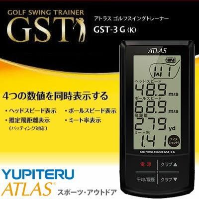 ユピテル アトラス ゴルフスイングトレーナー GST-3G