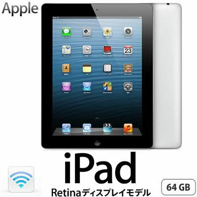 送料&代引き手数料無料【即納】Apple 第4世代 iPad Retinaディスプレイモデル Wi-Fiモデル 64G...