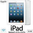 送料&代引き手数料無料Apple 第4世代 iPad Retinaディスプレイモデル Wi-Fiモデル 32GB MD514J...