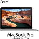送料&代引き手数料無料Apple ノートパソコン MacBook Pro Retinaディスプレイ 2600/13.3 ME662...