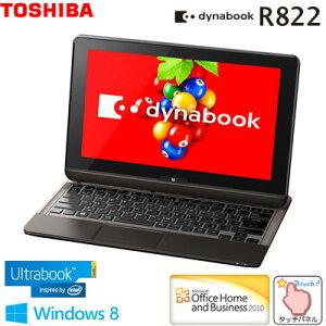 送料&代引き手数料無料東芝 ウルトラブック ノートパソコン dynabook R822 R822/T8G 12.5型ワイド タッチ