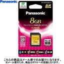 【キャッシュレス5%還元店】パナソニック 8GB SDHCカード...