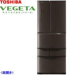 送料&代引き手数料無料【配送&設置無料】東芝 481L 6ドア 両開き 冷蔵庫 ベジータ GR-F48FS-T...