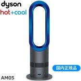 ダイソン AM05 ファンヒーター hot+cool AM05IB アイアン/サテンブルー【送料無料】【KK9N0D18P】
