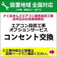 エアコン コンセント交換【送料無料】【KK9N0D18P】