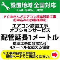 エアコン 配管延長1メートル(標準工事に含まれる4メートルを超える場合)【送料無料】【KK9N0D18P】