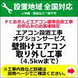 壁掛けエアコン取り外し工事(4.5kwまで)【KK9N0D18P】
