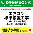エアコン標準設置工事 4.6〜9.0kwまで (16畳〜29畳まで)【KK9N0D18P】