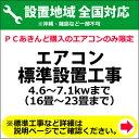 【お買い物マラソン 〜9/24(火)1:59迄】エアコン標準設置工事 4.6〜7.1kwまで (16畳〜23畳まで)【KK9N0D18P】
