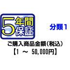 PCあきんど延長保証のお申込み(分類1)1〜50000円【KK9N0D18P】