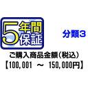 PCあきんど延長保証のお申込み(分類3)100001〜150000円【送料無料】【KK9N0D18P ...