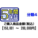 PCあきんどご購入者様対象 延長保証のお申込み(分類4)150001〜200000円【送料無料】【KK9N0D18P】