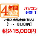 PCあきんどご購入者様対象 延長保証のお申込み(パソコン分類1)1〜100000円【P延保】【送料無料】【KK9N0D18P】