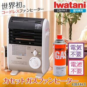 イワタニ カセットガスファンヒーター 風暖 KAZEDAN 暖房 屋内専用 CB-FH-1 C…