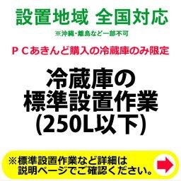 250Lまでの冷蔵庫の全国設置作業料金 (※沖縄・離島など除く)【送料無料】【KK9N0D18P】