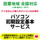 パソコン初期設定基本サービス【送料無料】【KK9N0D18P】