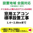 窓用エアコン標準設置工事(1.4〜2.8kwまで)【送料無料】【KK9N0D18P】