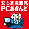 激安家電販売 PCあきんど楽市店