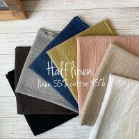 日本製ハーフリネンダブルガーゼ二重織りダブルウォッシュ加工