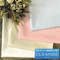 CLEANSE抗菌・抗ウイルス機能繊維加工技術クレンゼ