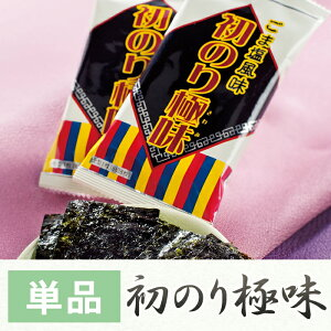韓国風ごま塩味 味付けのり「初のり極味」【味付け海苔 味付けのり 味海苔 味のり 韓国海苔 韓…